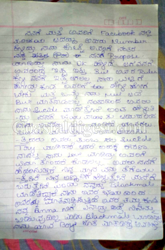 Job application letter in kannada kannada love letters gallery download cv letter and altavistaventures