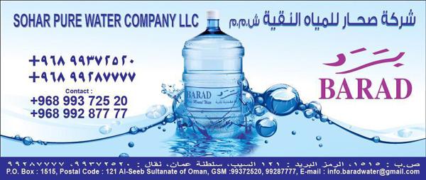 SOHAR PURE WATER COMPANY LLC- BARAD | Coastaldigest com - The