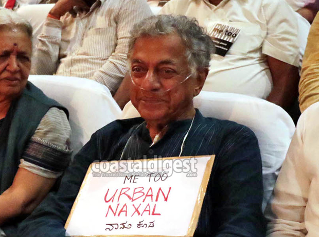 urban naxalite के लिए इमेज परिणाम